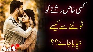 Kisi Khaas Rishte Ko Tootne Se Kyse Bachaya Jaye?? || Syed Ahsan AaS