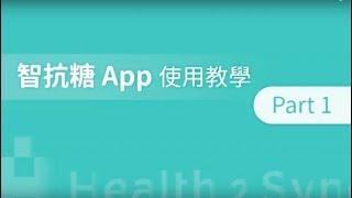 如何註冊智抗糖App