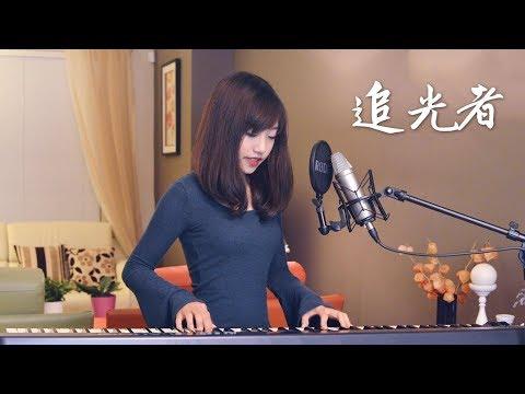 蔡佩軒 Ariel Tsai【追光者】(電視劇 夏至未至 插曲)