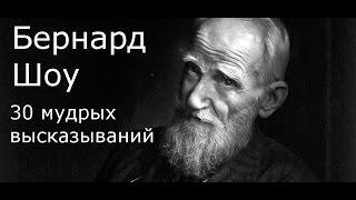 30 фраз Бернарда Шоу