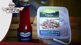 Разогрел и съел: Шашлык(Зеленая ферма) с кетчупом Адмирал(Балтимор) P.S. Бомбануло)