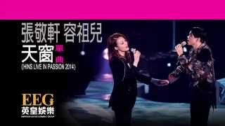 張敬軒  容祖兒《天窗 - HINS LIVE IN PASSION 2014》[Lyrics MV]