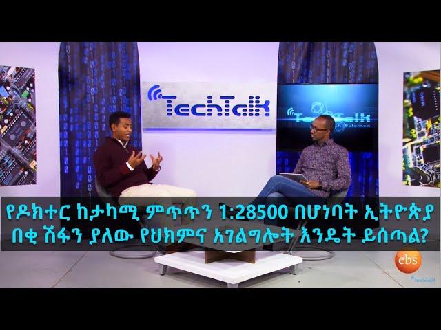 TechTalk With Solomon: Interview Dr. Binyam Tilahun