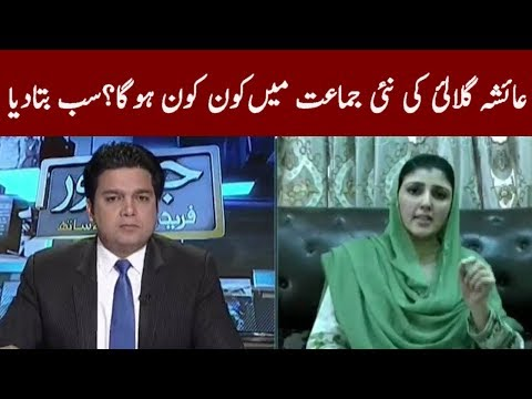 Ayesha Gulalai Revealing Her New Political Party | Jamhor