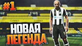 FIFA 17 | Карьера за игрока #1 - НОВАЯ ЛЕГЕНДА
