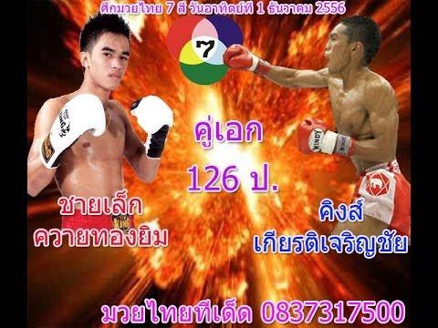 ศึกมวยไทย7สีวันอาทิตย์ ที่1 ธันวาคม 2556พร้อมฟอร์มหลัง