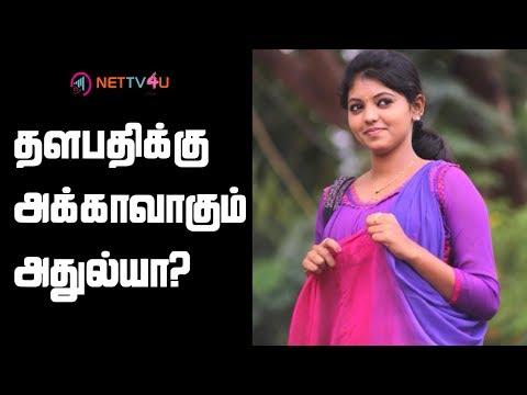 Yemaali Athulya Wants To Join Thalapathy Vijay Athulya Vijay