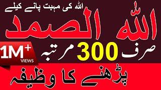 Download Allah O Samad Ka Wazifa Allah O Samad Meaning Quran