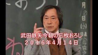 武田鉄矢今朝の三枚おろし 武田鉄矢さんが、タモリさんを通して戦後日本...
