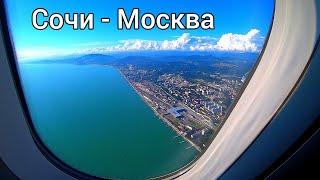 Перелет Сочи - Москва. Аэропорт Сочи. Отдых в Сочи 2021. Красивые кадры при взлёте из Сочи