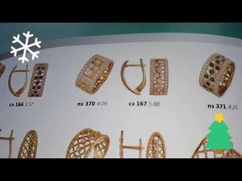 B2B Jewelry  Каталог одного из партнеров компании
