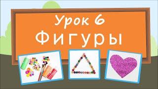 Учим фигуры. Урок 6. Развивающие видео для детей (учим формы – раннее развитие ребенка).