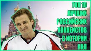 ТОП 10 лучших российских хоккеистов в истории НХЛ