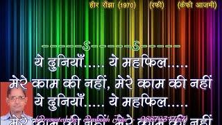 Ye Duniya Ye Mehfil (4 Stanzas) Karaoke With Hindi Lyrics (By Prakash Jain)