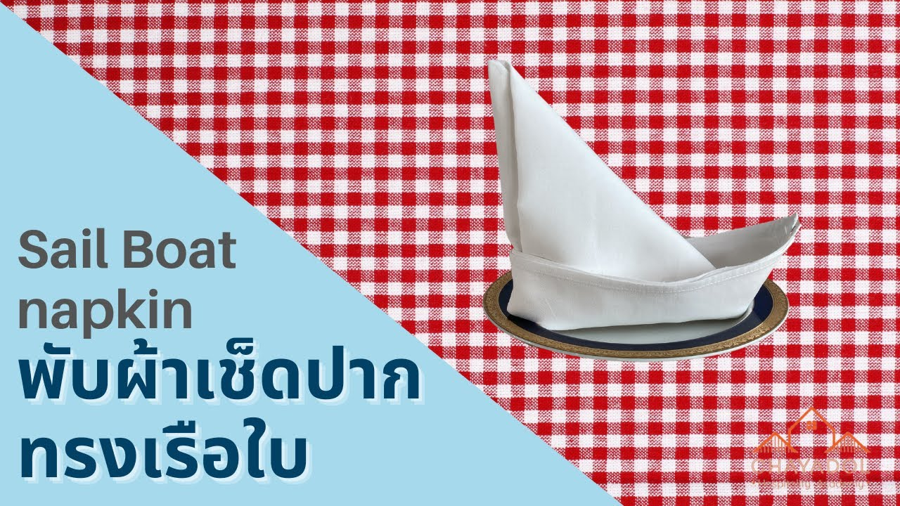 พับผ้าเช็ดปากทรงเรือใบตกแต่งโต๊ะอาหาร Sail Boat napkin folding tutorial for table decoration