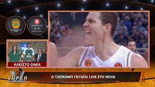 Post Game Show  Super Euroleague ΠΑΟ-Αρμάνι Μιλάνο, Πέμπτη 17/10