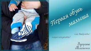 видео Первая обувь для малыша: как выбрать, когда покупать. Обувь для самых маленьких