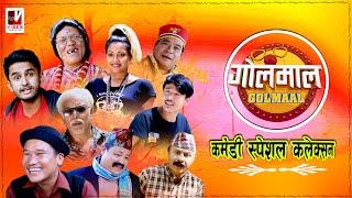 Golmaal | Comedy Special Collection  | 3 September 2020 | Golmaal Nepali Comedy Serial