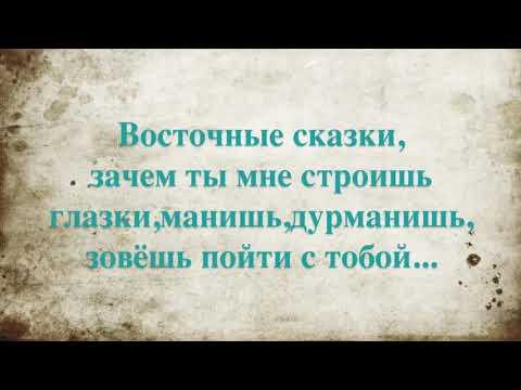 Восточные сказки-Arash & Блестящие (Текст песни)