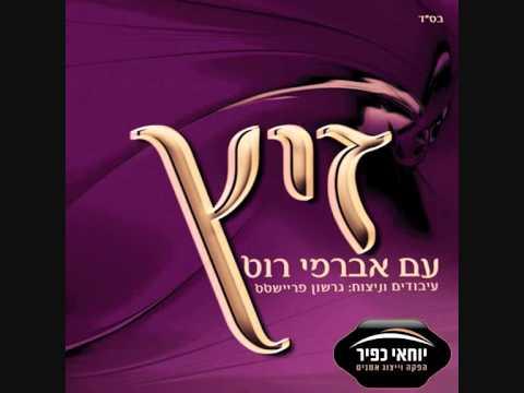 אברימי רוט ♫ לכו בנים - יגאל צליק (אלבום זיץ 1) Avremi Rot