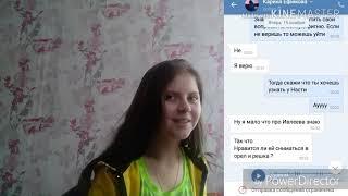Развод людей на Настю Ивлееву
