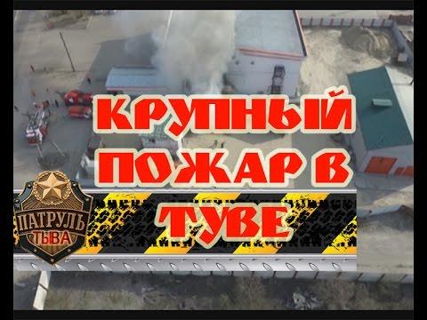 ПАТРУЛЬ - Крупный Пожар в Кызыле (Тыва - Тува) от 02.05.2017