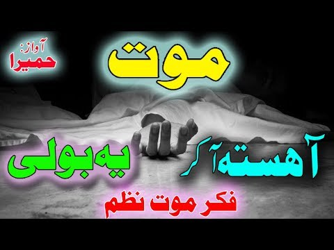 Maut Ahista Akar Ye Boli Urdu Nazam\Nasheed by Humaira -- Urdu Lyrics
