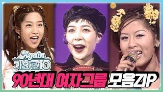 최초공개★90년대 여자그룹 모음ZIP[가요톱10/뮤직뱅크]