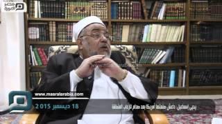 مصر العربية | يحيى إسماعيل: داعش صنعتها أمريكا بعد صدام لارعاب المنطقة