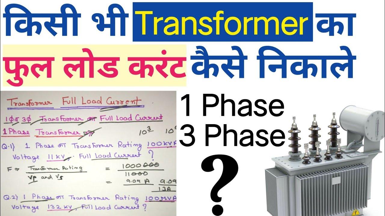 transformer full load current calculator | full load current of transformer  formula | electrical