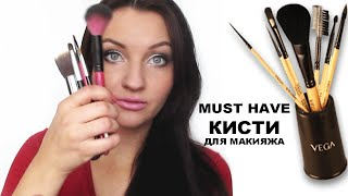 Самые необходимые кисти для макияжа/ ТОП  5 кистей для новичка(Не пропусти новые видео. подпишись https://www.youtube.com/user/mirazanna ..., 2014-09-13T14:23:29.000Z)