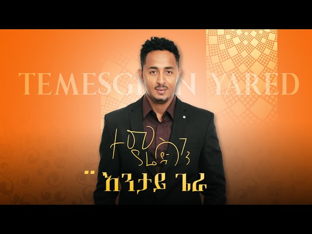 Temesghen Yared - Entay Giera (Official Video) | Eritrean Music 2019
