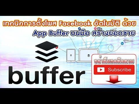 เทคนิคการตั้งโพส Facebook อัตโนมัติ ด้วย App Buffer มือถือ ง่ายนิดเดียว (ฟรี)