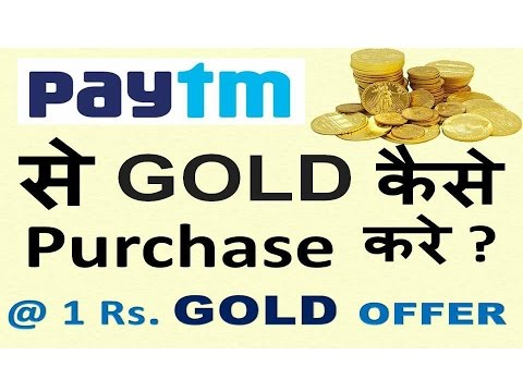 अब Gold खरीदो Paytm से Starting from Rs. 1| Buy and store Gold using paytm | Paytm OnlineGold
