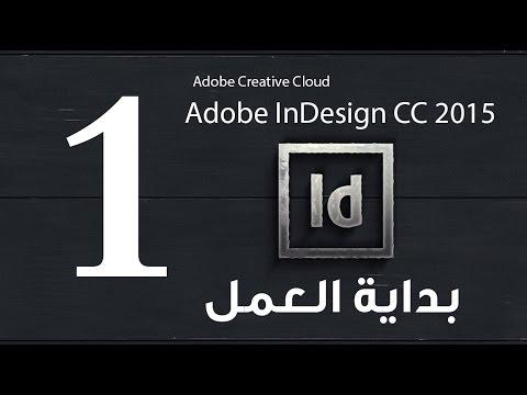 #1 بداية العمل :: كورس تعلم الانديزين – Adobe InDesign CC 2015