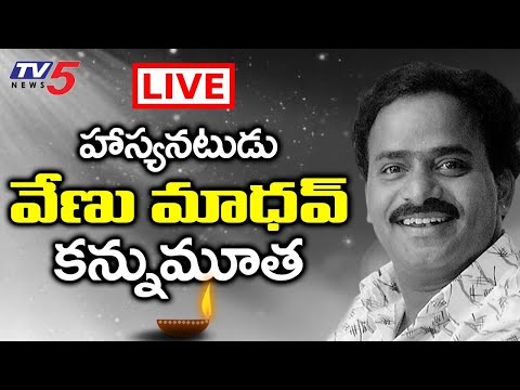 LIVE : Comedian Venu Madhav No More | Venu Madhav Passed Away | TV5 News