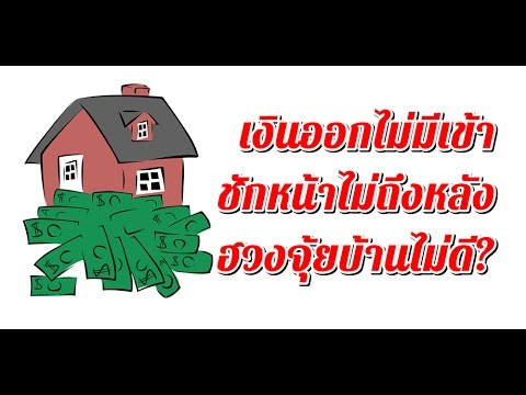 เงินออกไม่มีเข้า ชักหน้าไม่ถึงหลัง เพราะฮวงจุ้ยบ้านไม่ดีหรือเปล่า | VZMART