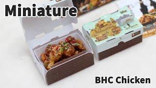 미니어쳐 치킨 만들기 bhc 맛초킹 miniature
