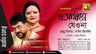 O Sathire Jeona Sad Sabina Yasmin Andrew Kishore Mp3 Song Download