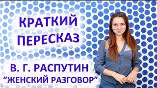 """Пересказ Распутин В. Г. """"Женский разговор"""""""