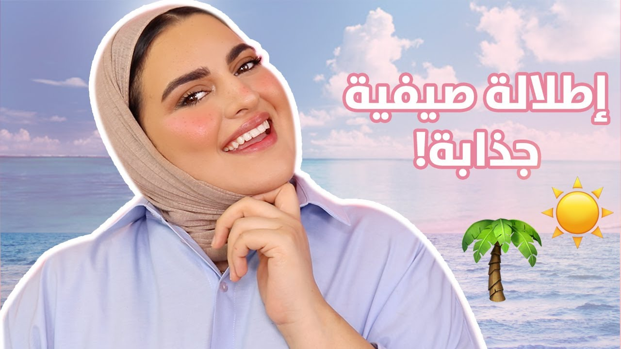 🌞Sunkissed Makeup for the Summer | توتوريال مكياج صيفي 🌞