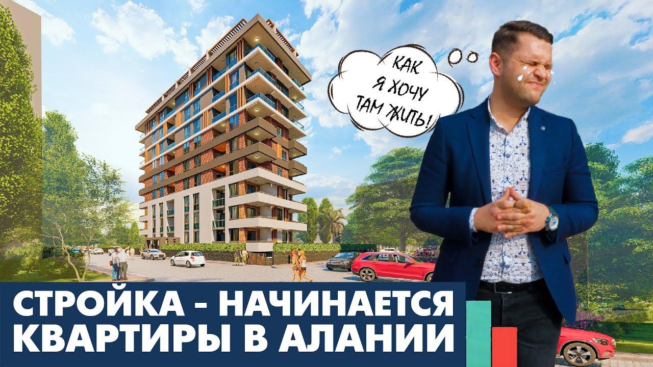 Собрались купить квартиру в Алании на этапе строительства? Выбираем недвижимость в Махмутларе