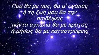 Repeat youtube video Pou tha me pas - Nikos Oikonomopoulos.wmv