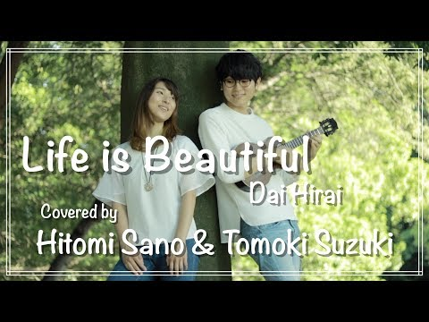 Life is Beautiful / 平井大  (Full Lyrics)  Covered by Hitomi Sano & Tomoki Suzuki