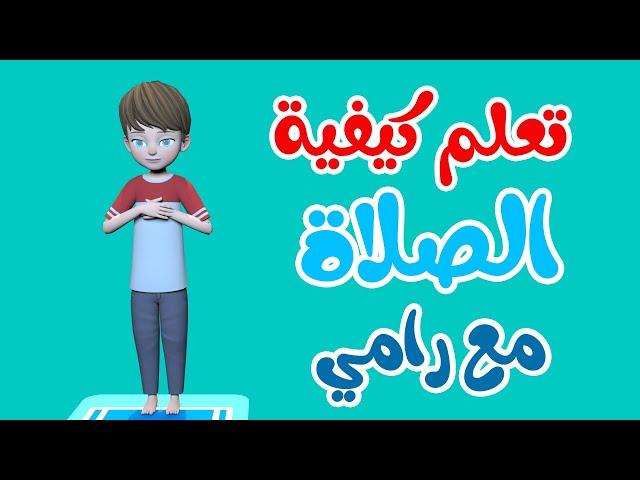 تعلم كيفية الصلاة مع رامي | تعليم الصلاة للأطفال | شرح كيفية الصلاة الصحيحة
