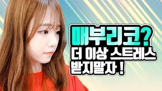 [전후사진]이젠, 안녕! 매부리코(Feat. 매부리코수…