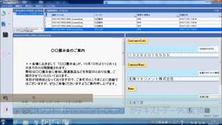 【RPAとは(2)】WinActorが、OCRを駆使し顧客にDM送信する業務を代行・自動化