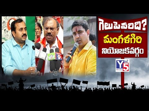 Mangalagiri Constituency Politics 2019 | Nara Lokesh, alla ramakrishna reddy, nageswara rao| Y5 Tv