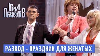 Розлучення - Свято Для Одружених - Ігри Приколів 2018 | Квартал 95
