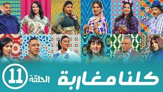 برامج رمضان - كلنا مغاربة  : الحلقة الحادية عشر